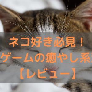 ネコ好き必見!4巻発売の「猫暮らしのゲーマーさん」にただ癒やされてほしい【見どころ】