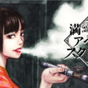 日本史の闇に踏み込む漫画「満州アヘンスクワッド」がヤバすぎる【レビュー・1巻感想】