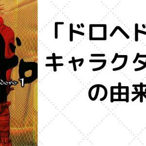 漫画「ドロヘドロ」キャラクターの名前の由来【公式インタビューより抜粋】