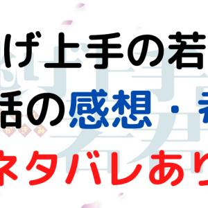 漫画「逃げ上手の若君」第17話の感想・考察【ネタバレ注意】