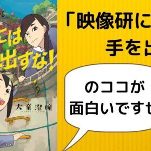 アニメ制作に心臓を捧げた電撃3人娘の物語!漫画「映像研には手を出すな」【感想・評価レビュー】