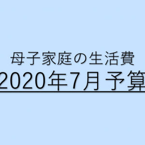 【母子家庭の生活費】2020年7月予算