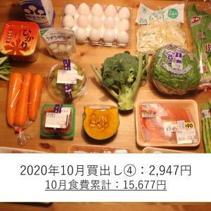 【食費1.8万】子ひとり母子家庭の食材(10月26日(月)~31日(日)分)