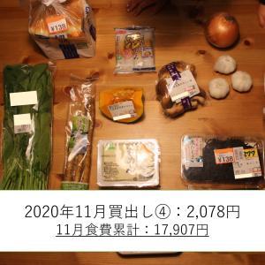 【食費1.8万】買出し報告(11月24日(火)~30日(月)分)