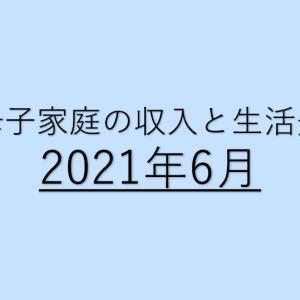 母子家庭の収入・予算(2021年6月)