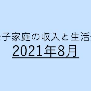 母子家庭の収入・予算(2021年8月)