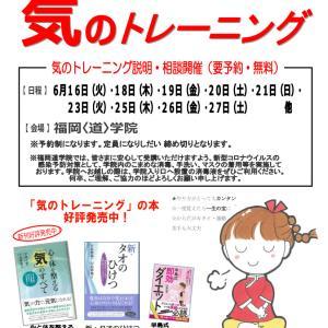 郵便局でゲット♪気のトレーニング説明相談会フライヤー!!