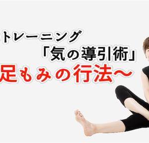 健康の第一歩は足!オンライン受講可〜気のトレーニング体験レッスン〜
