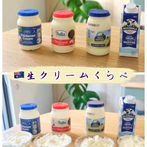 オーストラリアの生クリームをブランド別に比較してみました♡