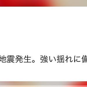 緊急地震速報 千葉県南方沖(相模湾沖) マグネチュード5.8 警戒してください
