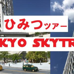 オンラインで!自宅から参加できる! 東京スカイツリーのひみつツアー!