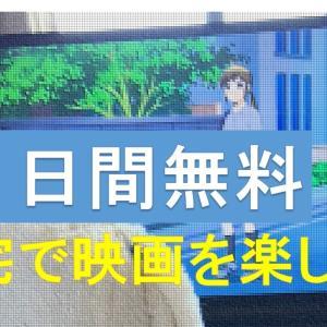 おすすめ映画、ドラマ、アニメの最新作が無料!動画が31日間無料視聴