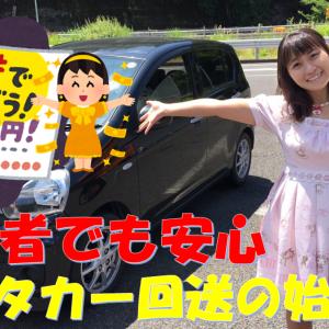 レンタカー回送ドライバー募集 メビウス21の動画