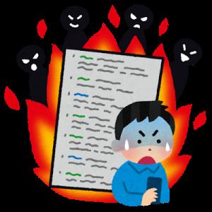 最新TikTok 日本 使用禁止 いつからか?ティックトック日本でも使用禁止制限を開始する理由 平井デジタル改革担当大臣 アベプラ