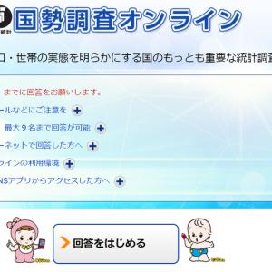 令和2年国勢調査オンライン体験版2020 未実施虚偽は50万円以下の罰金罰則