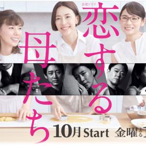 松任谷由実新曲「知らないどうし」柴門ふみドラマ「恋する母たち」ユーミン主題歌配信
