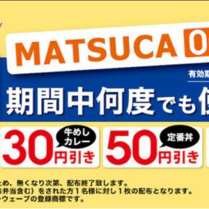 牛丼松屋の無料でもらえる0円定期券のもらい方! MATSUYAS0円 定期券配布開始!配布場所