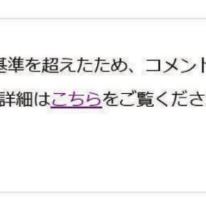 ヤフーニュース「眞子さま会見」記事批判コメント殺到で初の非表示!内容は