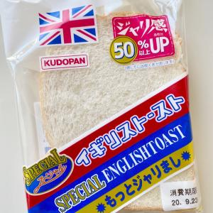 初体験のイギリストースト