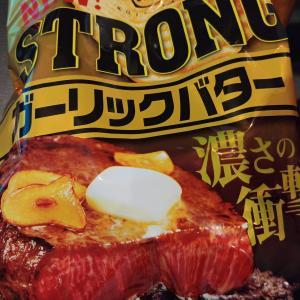 【湖池屋】コイケヤストロングポテトチップス食べ比べレビュー!