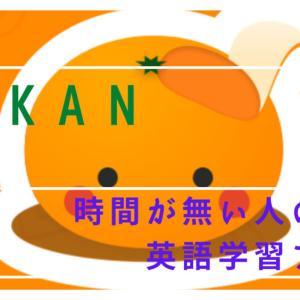 【mikan】時間が無くてもできる無料英語学習アプリ