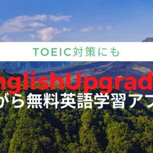 【無料英語アプリ】EnglishUpgraderでながら学習!TOEIC対策にも!