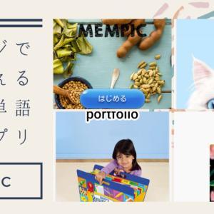 【MEMPIC】英単語を写真などのイメージで覚えられる無料アプリ