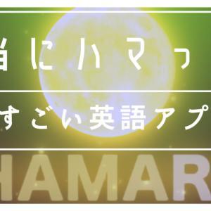 【HAMARU】は本当にはまる無料英語アプリだった!レビュー評価4.8!