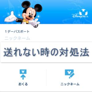 【ディズニー】アプリからパークチケットを送れない!?そんな時の対処法。
