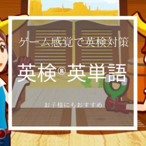 【英検®英単語】ゲーム感覚で英検対策できる無料アプリ