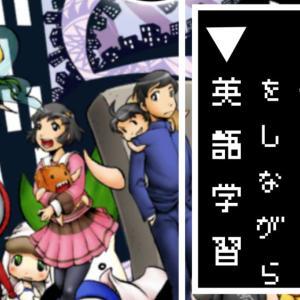 【英語物語】ゲームをしながら楽しく英語学習!【無料アプリ】