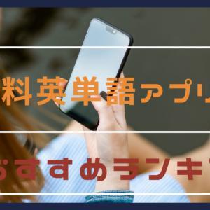 【無料英単語アプリ】元慶應生が実際に使ったおすすめランキング8選!