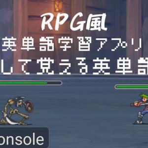 【倒して覚える英単語】RPGゲーム風の完全無料英単語スマホアプリ!