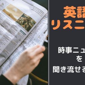 【英語リスニング】時事ニュースを英語で聞き流せる無料スマホアプリ!