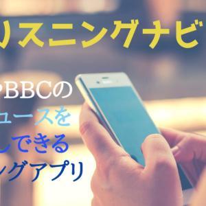 NHKやBBCの英語ニュースを聞き流しできるリスニングアプリ!【リスニングナビ】