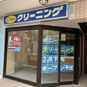 「中目黒駅」近くに「ポニークリーニング」がオープン!【開店】