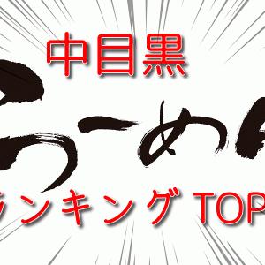 【2020年】中目黒ラーメンランキング!おすすめTOP5を発表!