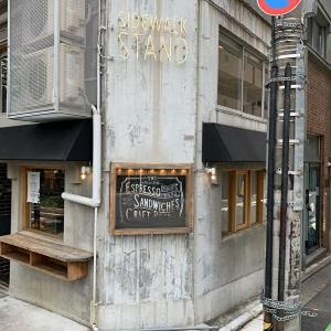 【SIDEWALK STAND】目黒川沿いのお洒落コーヒースタンド!実はパンの名店!
