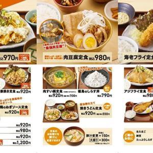 【食べ処 燦々三かみ】中目黒で人気の定食ランキングTOP5!味・ボリューム・サービス良し!