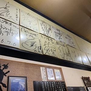 【きこり食堂】芸能人のサインがズラり!!祐天寺にあるメチャ旨食堂!
