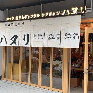 【ハヌリ 中目黒店】人気韓国料理チェーン店が4月1日にオープン!!