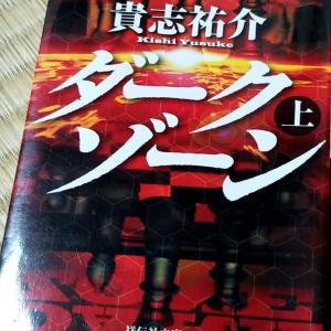 小説#39 戦え、戦い続けろ。貴志祐介「ダークゾーン」感想まとめ