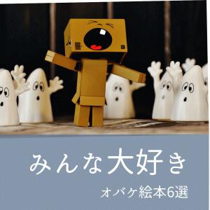 おばけの絵本・児童書6選。怖いけど怖くない。あなたはどんなオバケが好き?
