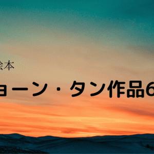 大人向け絵本と言えばこの方「ショーン・タン」美しい絵と物語。おすすめ作品6選