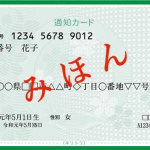 【マイナンバー申請】5月末で通知カード廃止⁉今すぐネットで申請しよう!