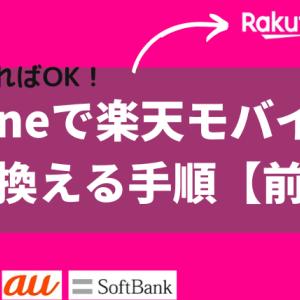 【紹介コード付き】iPhoneで楽天モバイル(Rakuten UN-LIMIT)へ乗り換える手順【前編】