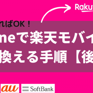 iPhoneで楽天モバイル(Rakuten UN-LIMIT)へ乗り換える手順【後編】