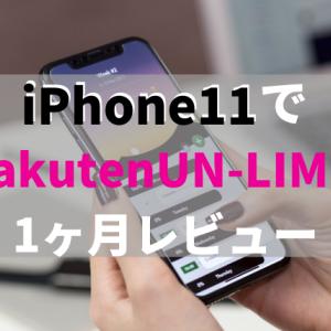iPhoneユーザーが楽天モバイル(Rakuten UN-LIMIT)を契約して1ヶ月経ったのでレビューする