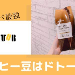 【ドトール最強】美味しいコーヒー豆をお得に買う方法