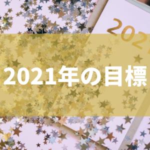 2021年の目標10個。